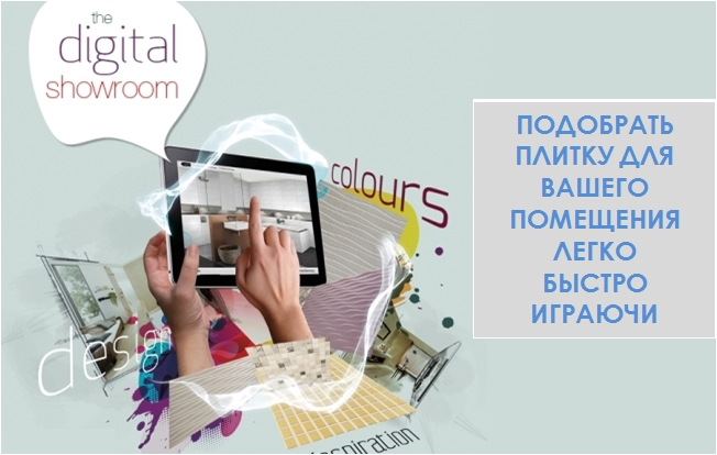 Digital Showroom Jasba